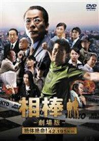 相棒 劇場版 絶体絶命!42.195km 東京ビッグシティマラソン〈通常版〉 [DVD]