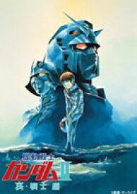 機動戦士ガンダム II 哀・戦士編 [DVD]