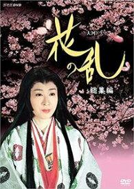 大河ドラマ 花の乱 総集編 [DVD]