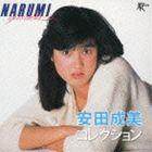 [CD] 安田成美/安田成美コレクション