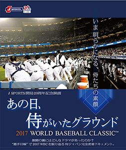 [Blu-ray] あの日、侍がいたグラウンド 〜2017 WORLD BASEBALL CLASSIC TM〜【Blu-ray】