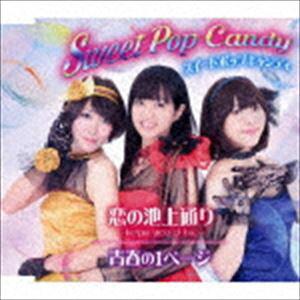 スイートポップキャンディ / 恋の池上通り〜ikegami street of love〜 [CD]