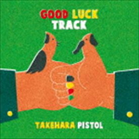 竹原ピストル / GOOD LUCK TRACK(通常盤) [CD]