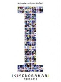 いきものがかりの みなさん、こんにつあー!! 2013〜 I 〜(初回生産限定盤) [DVD]