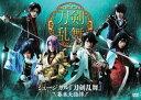 [DVD] ミュージカル『刀剣乱舞』 〜幕末天狼傳〜