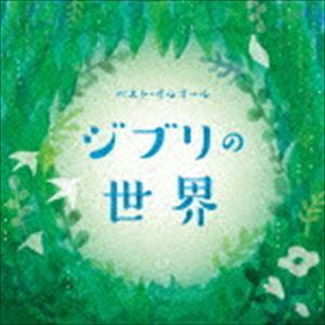 [CD] ベスト・オルゴール ジブリの世界