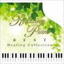 [CD] リラクシング・ピアノ〜ベスト ヒーリング・コレクション