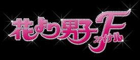 花より男子ファイナル Blu-ray スタンダード・エディション [Blu-ray]