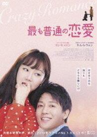 最も普通の恋愛 [DVD]