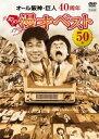 [DVD] オール阪神・巨人 40周年やのに漫才ベスト50本