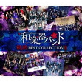 和楽器バンド / 軌跡 BEST COLLECTION II(LIVE映像盤/2CD+Blu-ray(スマプラ対応)) [CD]