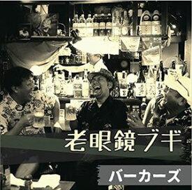バーカーズ / 老眼鏡ブギ [CD]