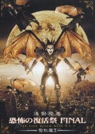聖飢魔II/活動絵巻 恐怖の復活祭 FINAL THE LIVE BLACK MASS D.C.7 [DVD]