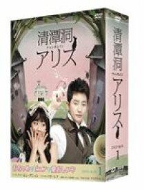 清潭洞<チョンダムドン>アリス DVD-BOX1 [DVD]