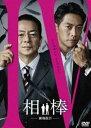 [DVD] 相棒-劇場版IV-首都クライシス 人質は50万人!特命係 最後の決断 DVD通常版