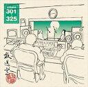 [CD] 松本人志/放送室 VOL.301〜325(CD-ROM ※MP3)