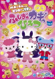 サンリオキャラクターズ ポンポンジャンプ! ハローキティとピンキー&リオの ふしぎなカギのひみつ Vol.2 [DVD]