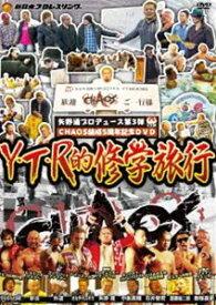 矢野通プロデュース CHAOS結成5周年記念DVD Y・T・R的修学旅行 [DVD]