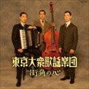 [CD] 東京大衆歌謡楽団/街角の心