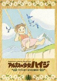 アルプスの少女ハイジ リマスターDVD-BOX [DVD]