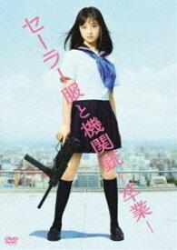 セーラー服と機関銃 -卒業- [DVD]