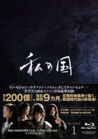 私の国 Blu-ray BOX1 [Blu-ray]