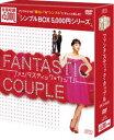 [DVD] ファンタスティック・カップル<シンプルBOX 5000円シリーズ>【期間限定生産】