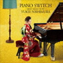 西村由紀江 / PIANO SWITCH 〜BEST SELECTION〜 [CD]