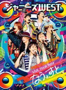 [DVD] ジャニーズWEST/ジャニーズWEST LIVE TOUR 2017 なうぇすと(限定盤)