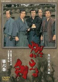 燃えよ剣 第六巻 [DVD]