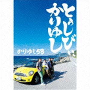 [CD] かりゆし58/10周年記念ベストアルバム「とぅしびぃ、かりゆし」(初回受注限定盤/2CD+DVD)