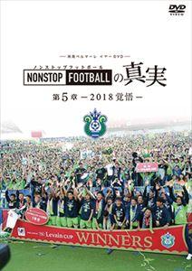 湘南ベルマーレイヤー NONSTOP FOOTBALLの真実 第5章-2018覚悟- [DVD]