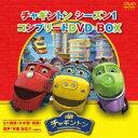[DVD] チャギントン シーズン1 コンプリートDVD-BOX スペシャルプライス版