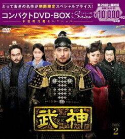 武神<ノーカット完全版>コンパクトDVD-BOX2<本格時代劇セレクション>[期間限定スペシャルプライス版] [DVD]