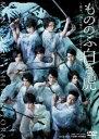 [DVD] もののふ白き虎-幕末、「誠」に憧れ、白虎と呼ばれた若者達-