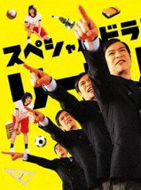 スペシャルドラマ リーガル・ハイ 完全版 [DVD]