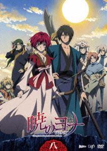 [DVD] 暁のヨナ Vol.8