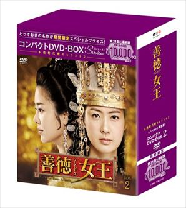 [DVD] 善徳女王<ノーカット完全版>コンパクトDVD-BOX2<本格時代劇セレクション>[期間限定スペシャルプライス版]