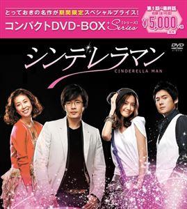 [DVD] シンデレラマン コンパクトDVD-BOX【期間限定スペシャルプライス版】