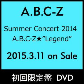 """A.B.C-Z/Summer Concert 2014 A.B.C-Z★""""Legend""""(初回限定盤) [DVD]"""