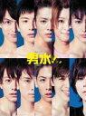 [DVD] 男水! 下巻