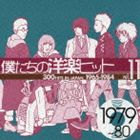 (オムニバス) 僕たちの洋楽ヒット 11 1979〜80 [CD]