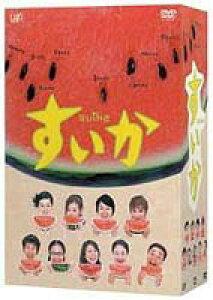 すいか DVD-BOX