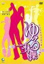 [DVD] NHKDVD カラダをゆるめて美しく健康に ゆる体操