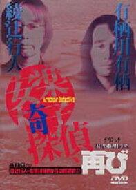 綾辻行人・有栖川有栖からの挑戦状 2 安楽椅子探偵、再び [DVD]