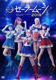 乃木坂46版 ミュージカル「美少女戦士セーラームーン」2019 DVD [DVD]