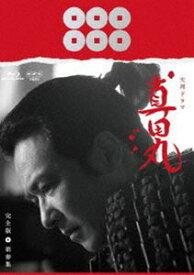 真田丸 完全版 第参集 [Blu-ray]