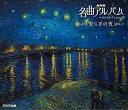 [CD] NHK名曲ベストセレクション36 安らぎの夜