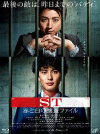 映画 ST赤と白の捜査ファイル [Blu-ray]