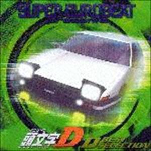 (オムニバス) スーパーユーロビート・プレゼンツ 頭文字D 〜Dベスト・セレクション [CD]